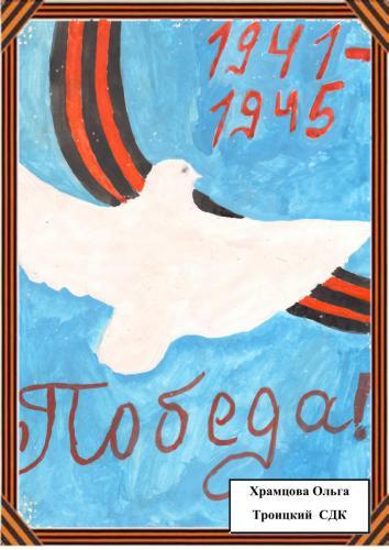 Храмцова Ольга