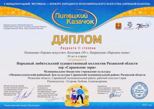 Сараевские зори дипломы казачок вокал 2021