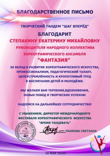 СТЕПАКИНА